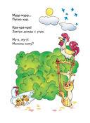 Стихи для детей — фото, картинка — 15