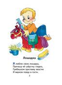Стихи для детей — фото, картинка — 5