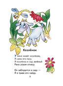 Стихи для детей — фото, картинка — 9