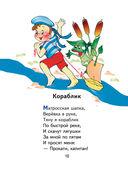 Стихи для детей — фото, картинка — 10