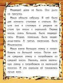 Крошечка-Хаврошечка — фото, картинка — 3