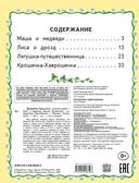 Крошечка-Хаврошечка — фото, картинка — 6
