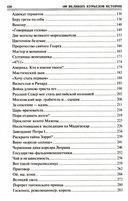 100 великих курьезов истории — фото, картинка — 2