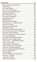 100 великих курьезов истории — фото, картинка — 3