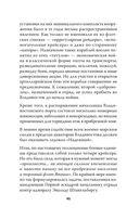 Русско-японская война 1904 - 1905 гг. Потомки последних корсаров — фото, картинка — 5