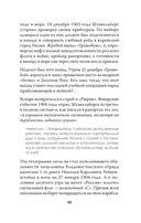 Русско-японская война 1904 - 1905 гг. Потомки последних корсаров — фото, картинка — 7