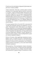 Русско-японская война 1904 - 1905 гг. Потомки последних корсаров — фото, картинка — 8