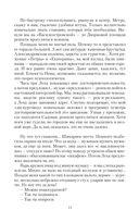 Лигранд. Империя рабства — фото, картинка — 11