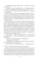 Лигранд. Империя рабства — фото, картинка — 13