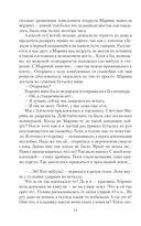 Лигранд. Империя рабства — фото, картинка — 14