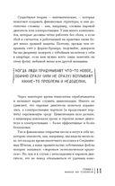 Хулиганская экономика. Финансовые рынки для хулиганов и их родителей — фото, картинка — 11