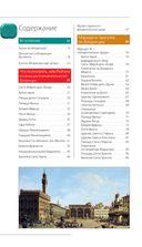 Флоренция. Путеводитель (+ карта) — фото, картинка — 2