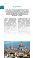 Флоренция. Путеводитель (+ карта) — фото, картинка — 12