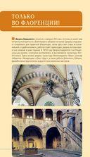 Флоренция. Путеводитель (+ карта) — фото, картинка — 14