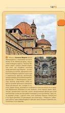 Флоренция. Путеводитель (+ карта) — фото, картинка — 15