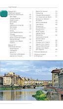 Флоренция. Путеводитель (+ карта) — фото, картинка — 4