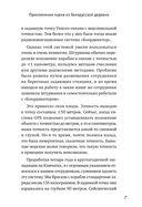 Приключения парня из белорусской деревни, который стал ученым — фото, картинка — 4