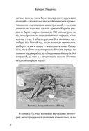 Приключения парня из белорусской деревни, который стал ученым — фото, картинка — 5