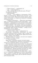 Пятьдесят оттенков свободы (м) — фото, картинка — 10