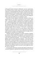 Биоцентризм. Как сознание создает Вселенную — фото, картинка — 15