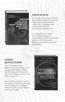 Биоцентризм. Как сознание создает Вселенную — фото, картинка — 3