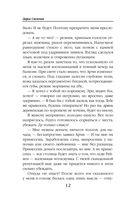 Роли леди Рейвен. Книга вторая — фото, картинка — 11