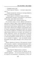 Роли леди Рейвен. Книга вторая — фото, картинка — 14