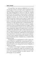 Роли леди Рейвен. Книга вторая — фото, картинка — 5