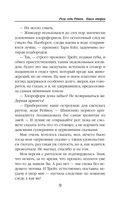 Роли леди Рейвен. Книга вторая — фото, картинка — 8