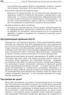 Информационная архитектура в Интернете — фото, картинка — 6