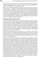 Информационная архитектура в Интернете — фото, картинка — 8