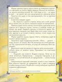 Золотая книга любимых русских сказок — фото, картинка — 7