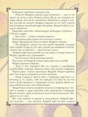 Золотая книга любимых русских сказок — фото, картинка — 10