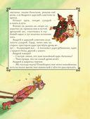 Золотая книга любимых русских сказок — фото, картинка — 12