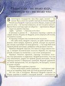 Золотая книга любимых русских сказок — фото, картинка — 2
