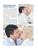 Как правильно целоваться. Лучшее руководство по искусству поцелуев — фото, картинка — 4
