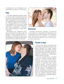 Как правильно целоваться. Лучшее руководство по искусству поцелуев — фото, картинка — 6