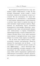 Новости. Инструкция для пользователя — фото, картинка — 11