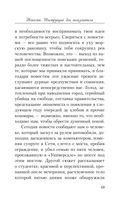 Новости. Инструкция для пользователя — фото, картинка — 12