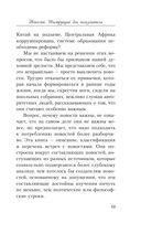 Новости. Инструкция для пользователя — фото, картинка — 14