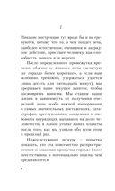 Новости. Инструкция для пользователя — фото, картинка — 5