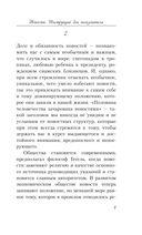 Новости. Инструкция для пользователя — фото, картинка — 6