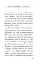 Новости. Инструкция для пользователя — фото, картинка — 8