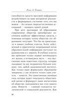 Новости. Инструкция для пользователя — фото, картинка — 9