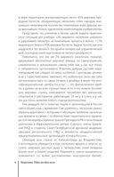 Время. Большая книга тайм-менеджмента — фото, картинка — 4