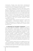 Время. Большая книга тайм-менеджмента — фото, картинка — 12