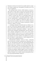 Время. Большая книга тайм-менеджмента — фото, картинка — 14