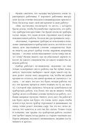 Время. Большая книга тайм-менеджмента — фото, картинка — 15