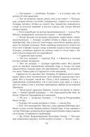 Пир стервятников — фото, картинка — 11
