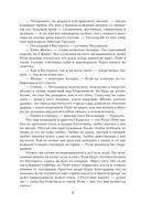 Пир стервятников — фото, картинка — 7